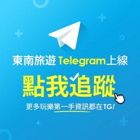 加入TG|東南旅遊