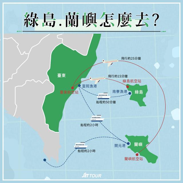 綠島蘭嶼旅遊|東南旅遊