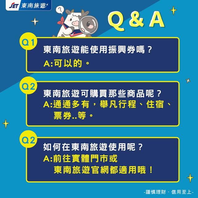東南旅遊振興券QA|東南旅遊