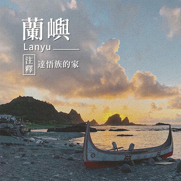 蘭嶼|東南旅遊
