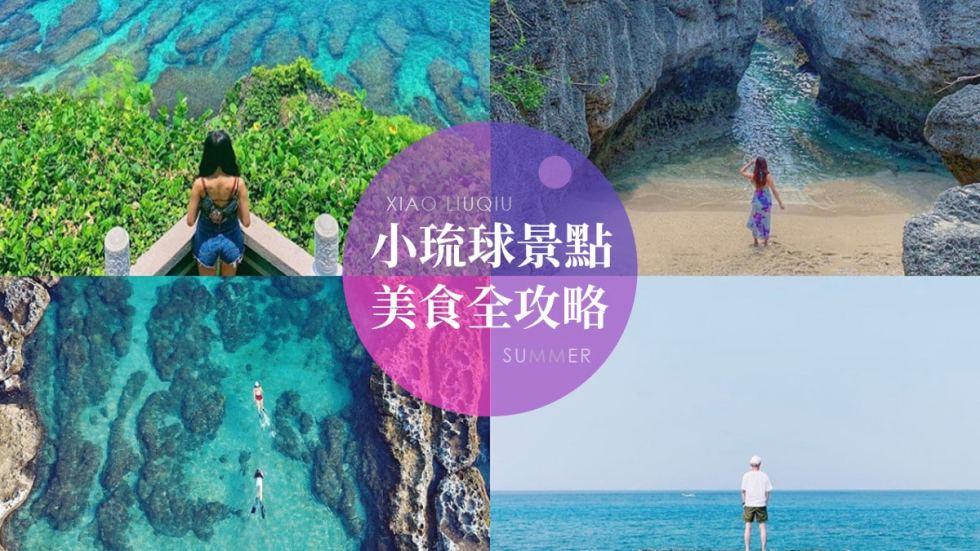 小琉球美食景點|東南旅遊