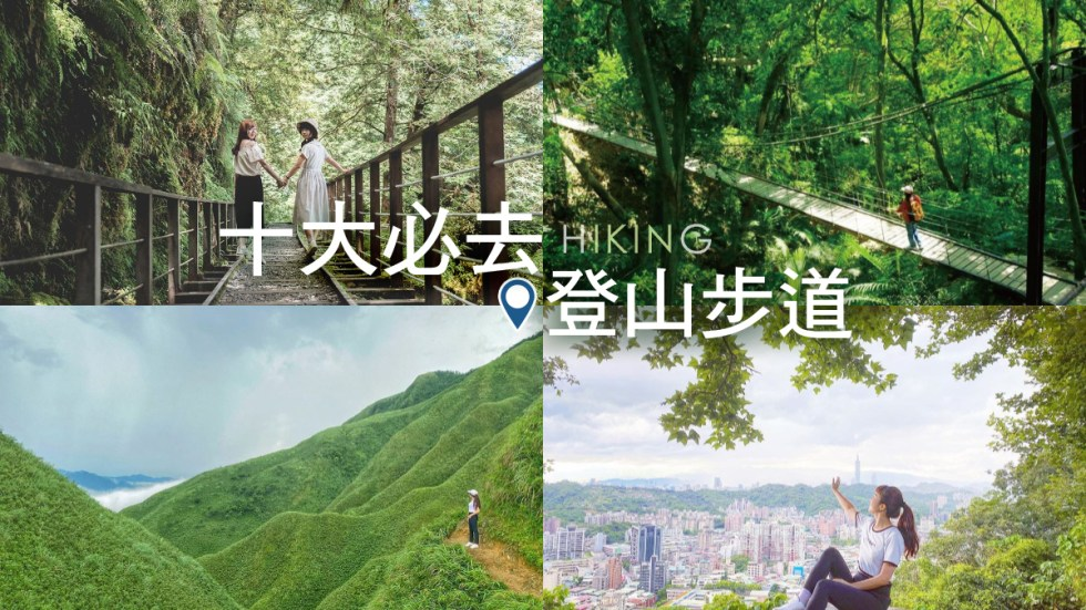 十大必去登山步道|東南旅遊