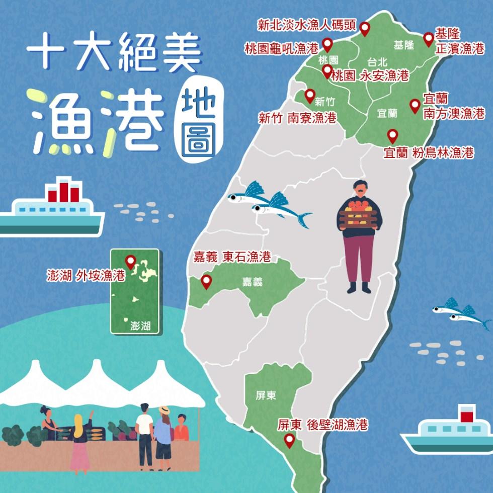 十大絕美漁港|東南旅遊