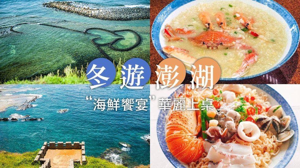 冬遊澎湖|東南旅遊