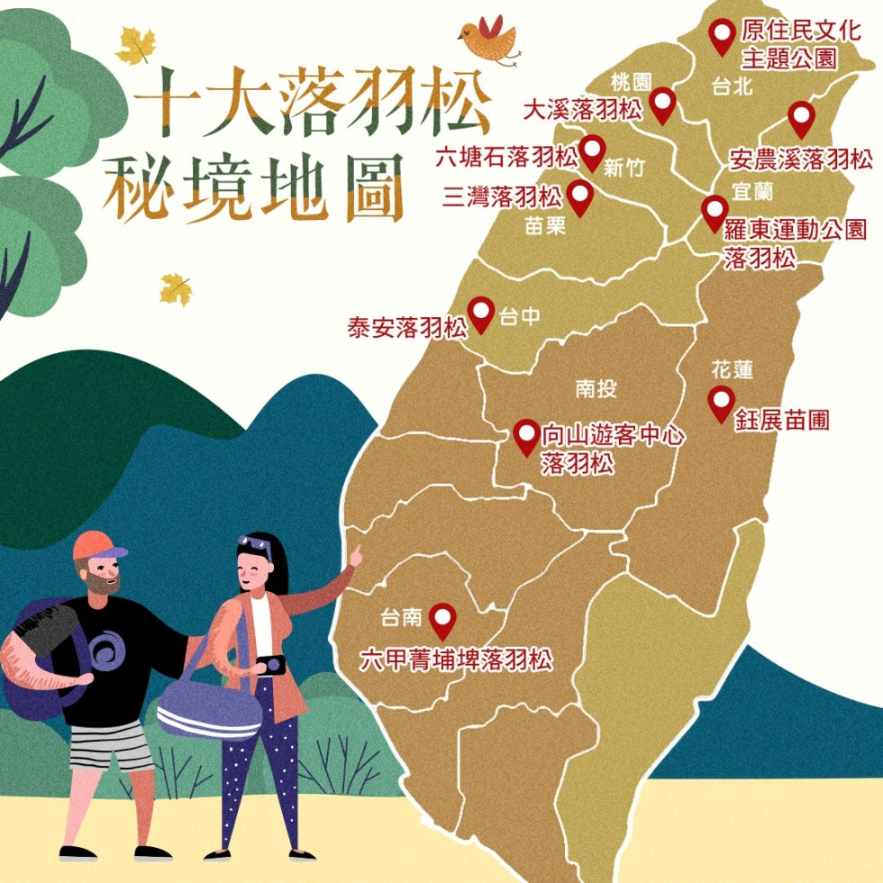 十大落羽松秘境地圖   東南旅遊