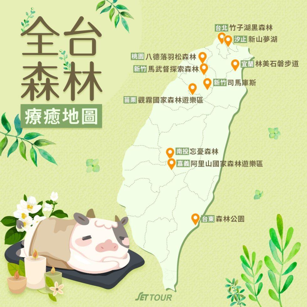 森林療癒地圖 | 東南旅遊
