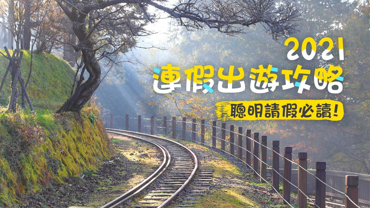 2021連假Blog封面 | 東南旅遊