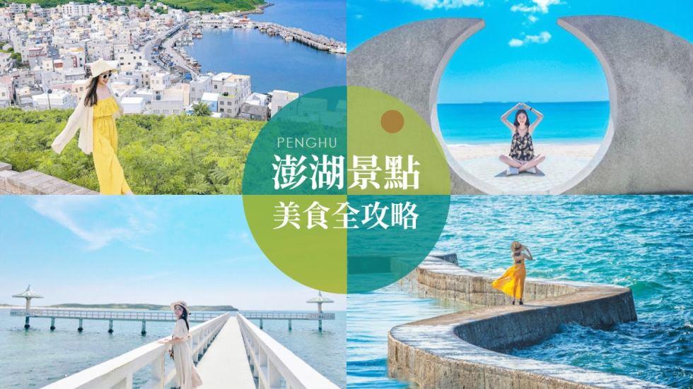 澎湖景點全攻略 | 東南旅遊
