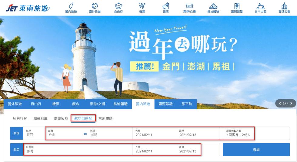 自由配訂購流程1|東南旅遊