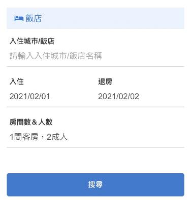 自由配訂購手機畫面3|東南旅遊