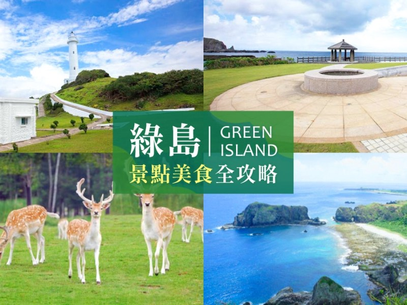 綠島BN|東南旅遊