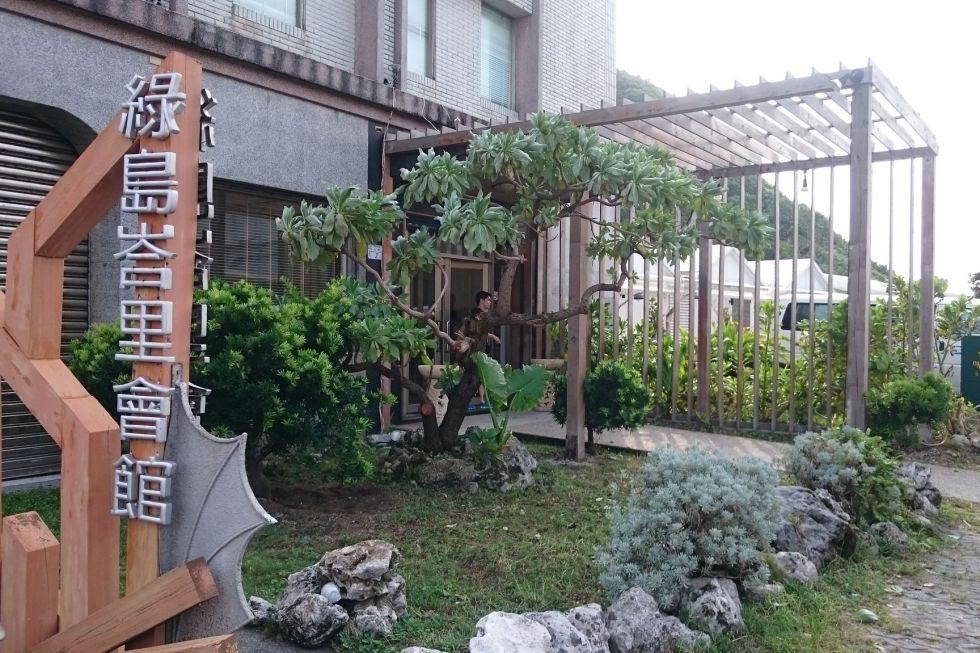 綠島峇里島會館|東南旅遊