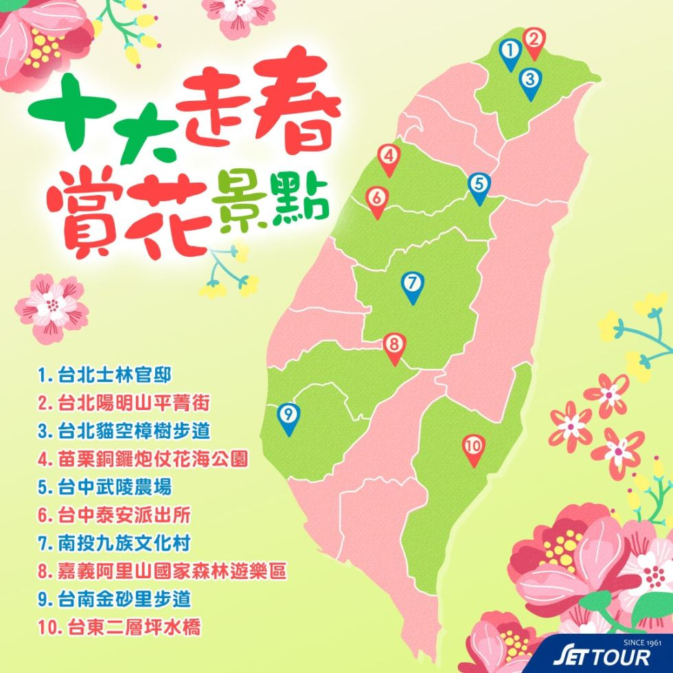 走春賞花地圖BN|東南旅遊