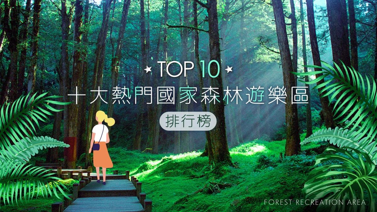 十大熱門國家森林遊樂區TOP10|東南旅遊