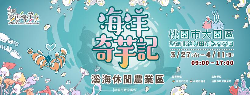 ▲ 2021桃園彩色海芋季 (圖片來源/桃園觀光導覽網)