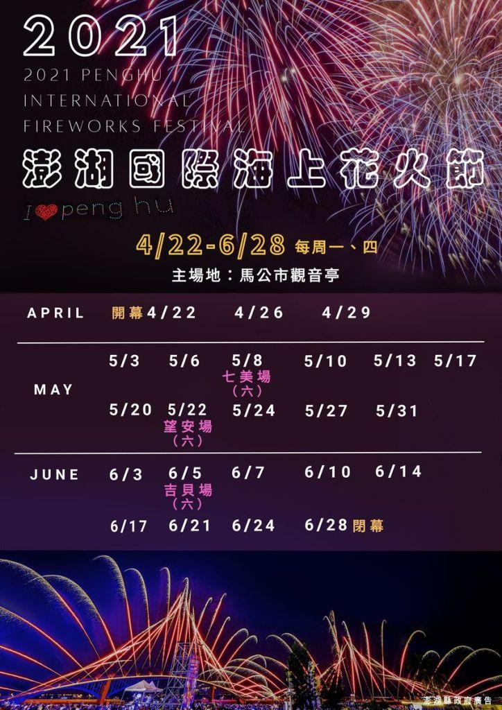 2021澎湖國際海上花火節 (圖/澎湖國際海上花火節臉書專頁提供)