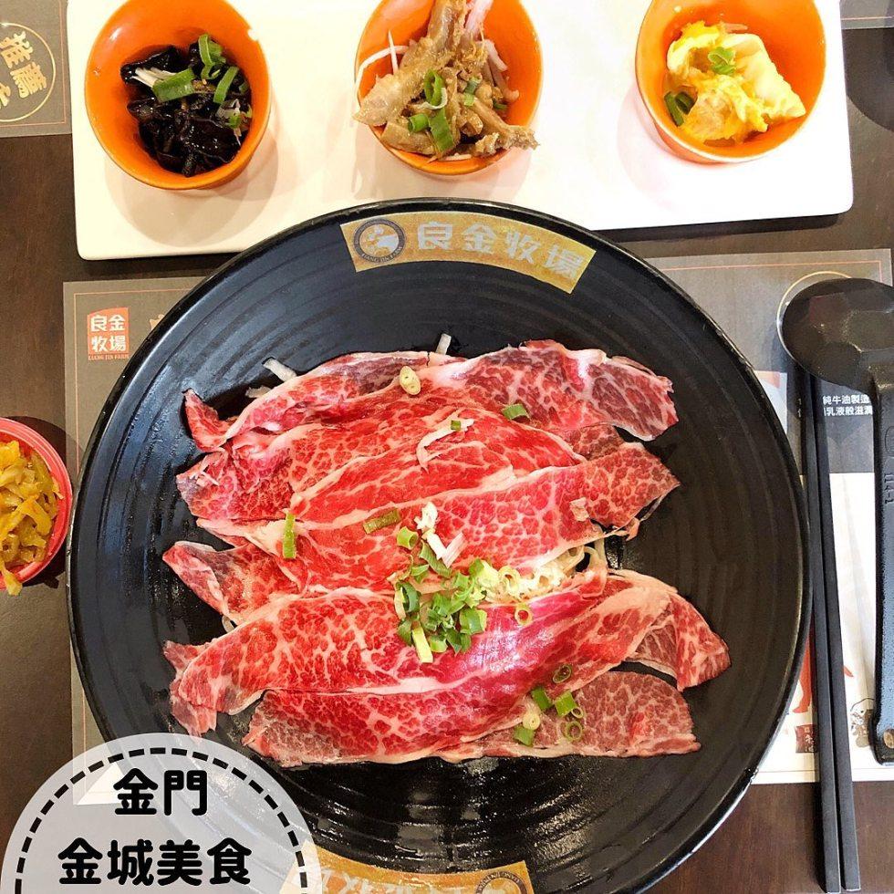 金門良金牧場-酒槽牛肉麵 |東南旅遊