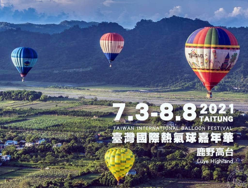 臺灣國際熱氣球嘉年華。(圖/台東縣政府提供)