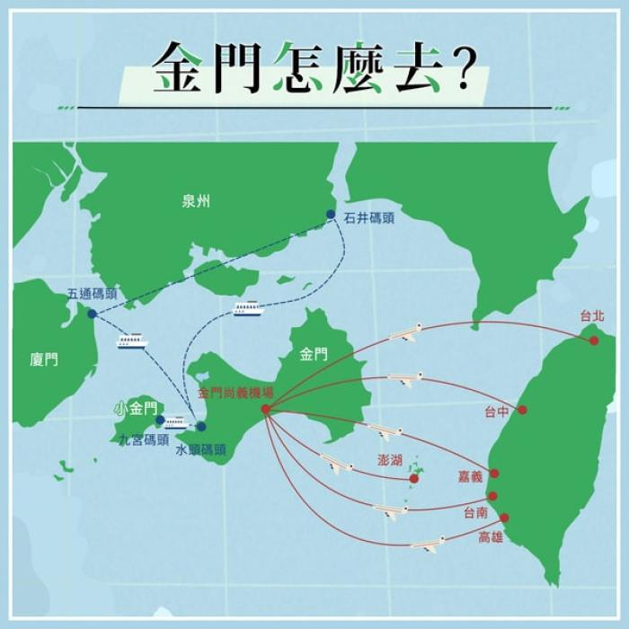 20210324-金門怎麼去BN|東南旅遊