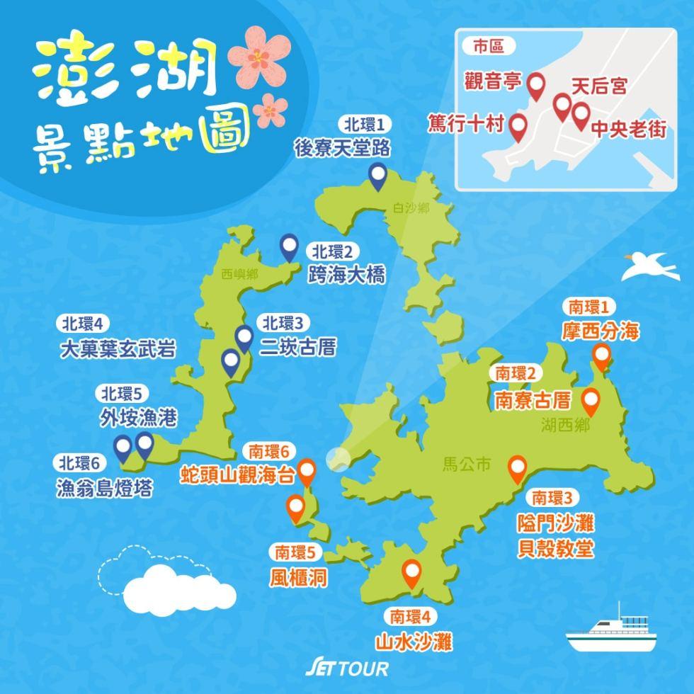澎湖景點地圖 | 東南旅遊