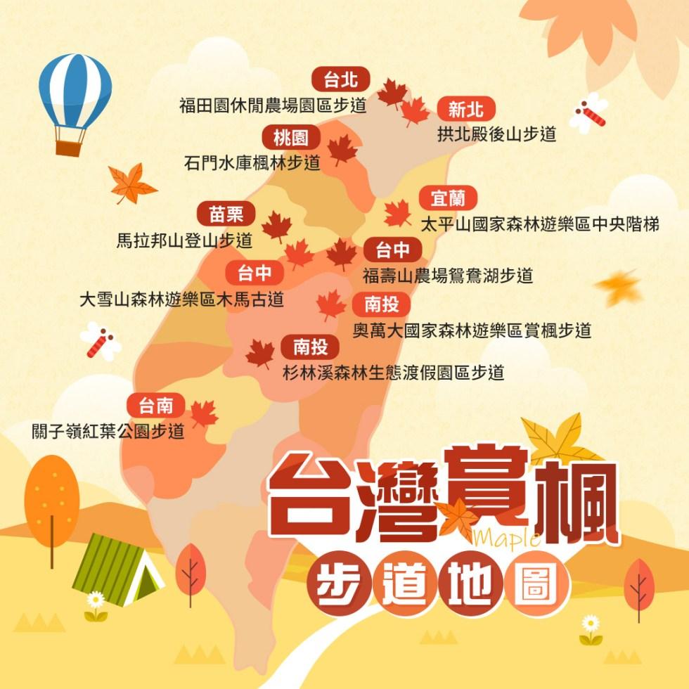 賞楓步道部落格地圖BN|東南旅遊