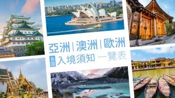 世界各國入境須知|東南旅遊