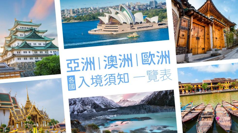 世界各國入境須知 東南旅遊