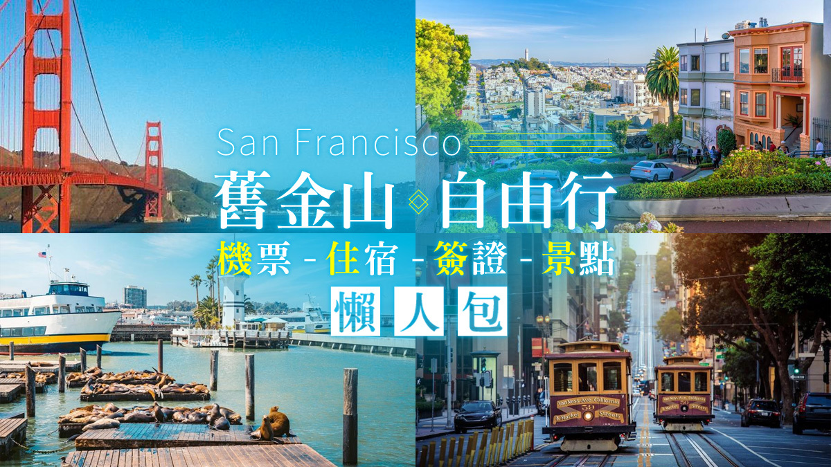 舊金山BLOG|東南旅遊