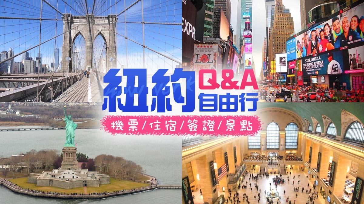 紐約自由行|東南旅遊