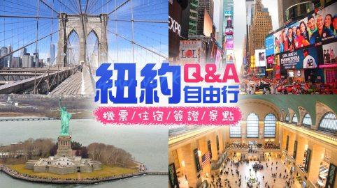 紐約自由行 東南旅遊
