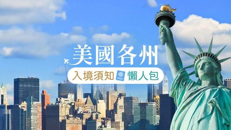 美國各州入境資訊 東南旅遊