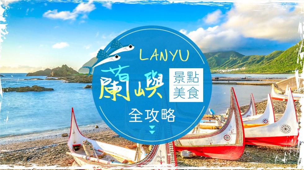 蘭嶼Blog封面 東南旅遊