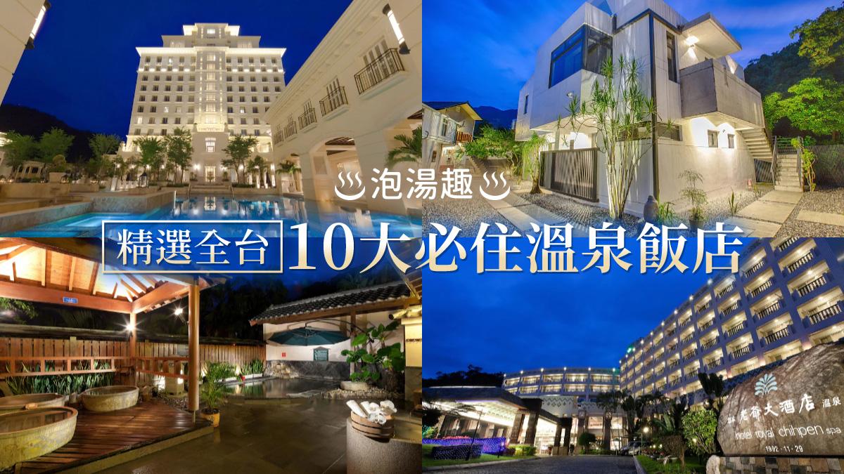 溫泉酒店BN|東南旅遊