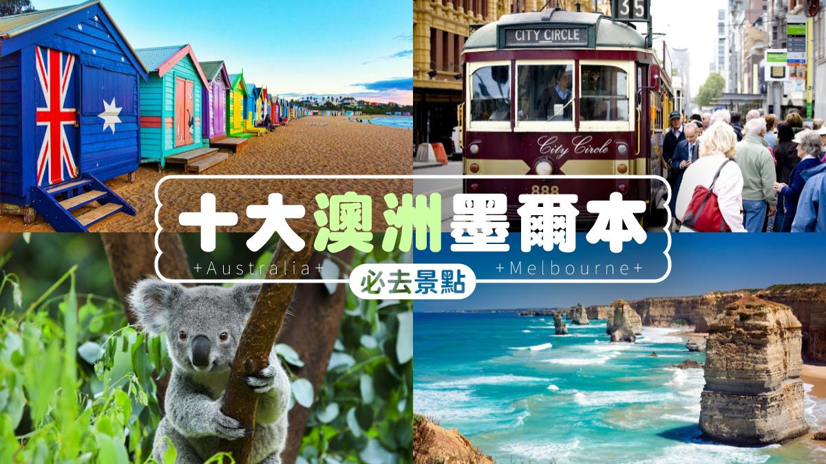 十大澳洲墨爾本必去景點封面BN|東南旅遊