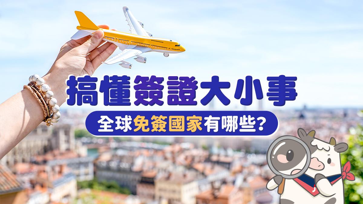 搞懂簽證大小事BN | 東南旅遊