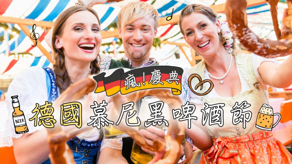 慕尼黑啤酒節|東南旅遊
