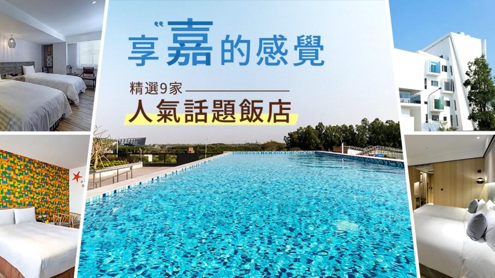 20210701-享「嘉」的感覺 東南旅遊