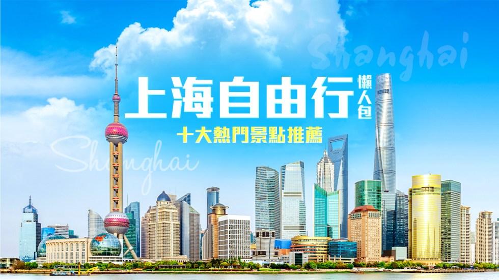 上海自由行封面BN|東南旅遊