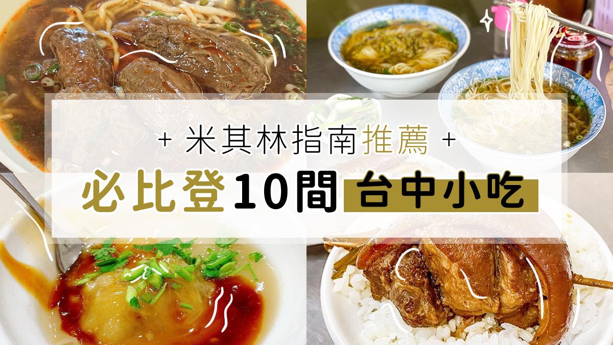 台中必比登美食封面BN_1200x675|東南旅遊