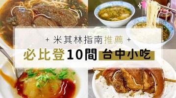 台中必比登美食封面BN_1200x675 東南旅遊