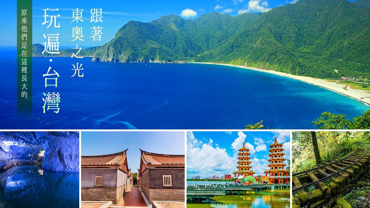 東奧選手家鄉|東南旅遊
