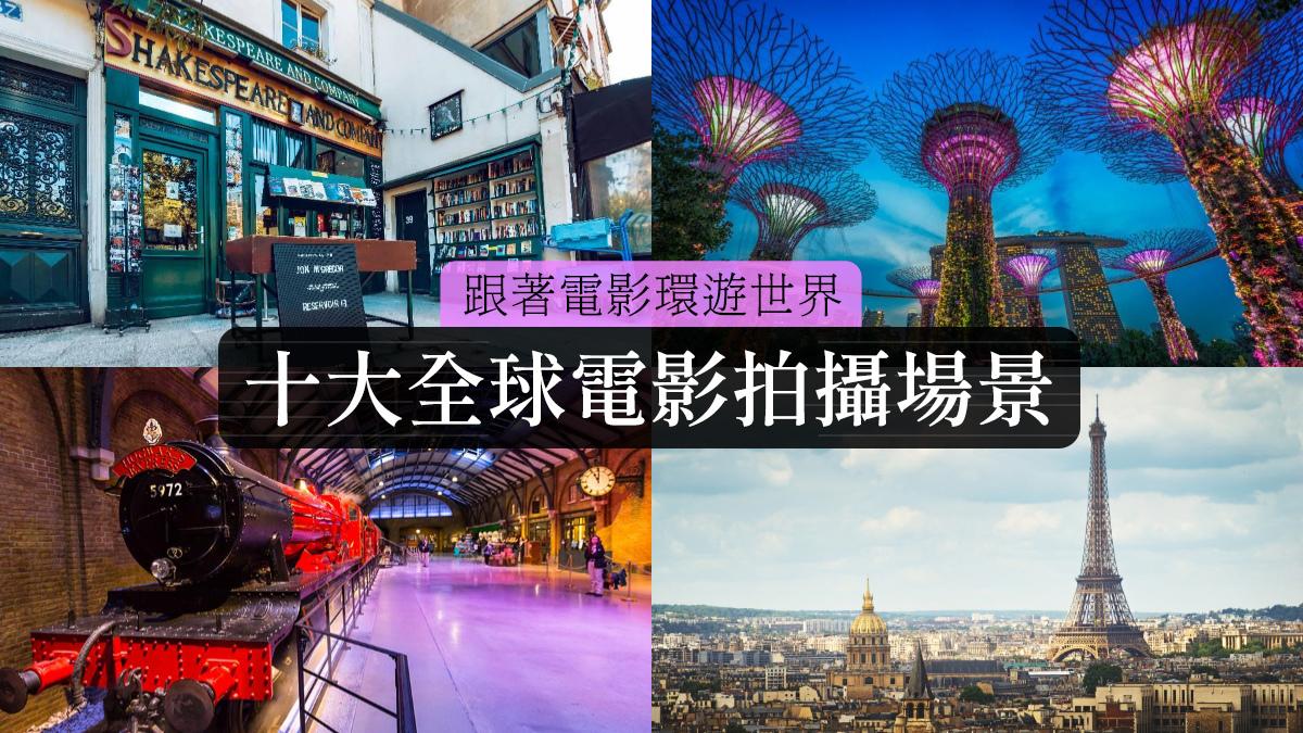跟著電影去環遊世界_封面BN|東南旅遊