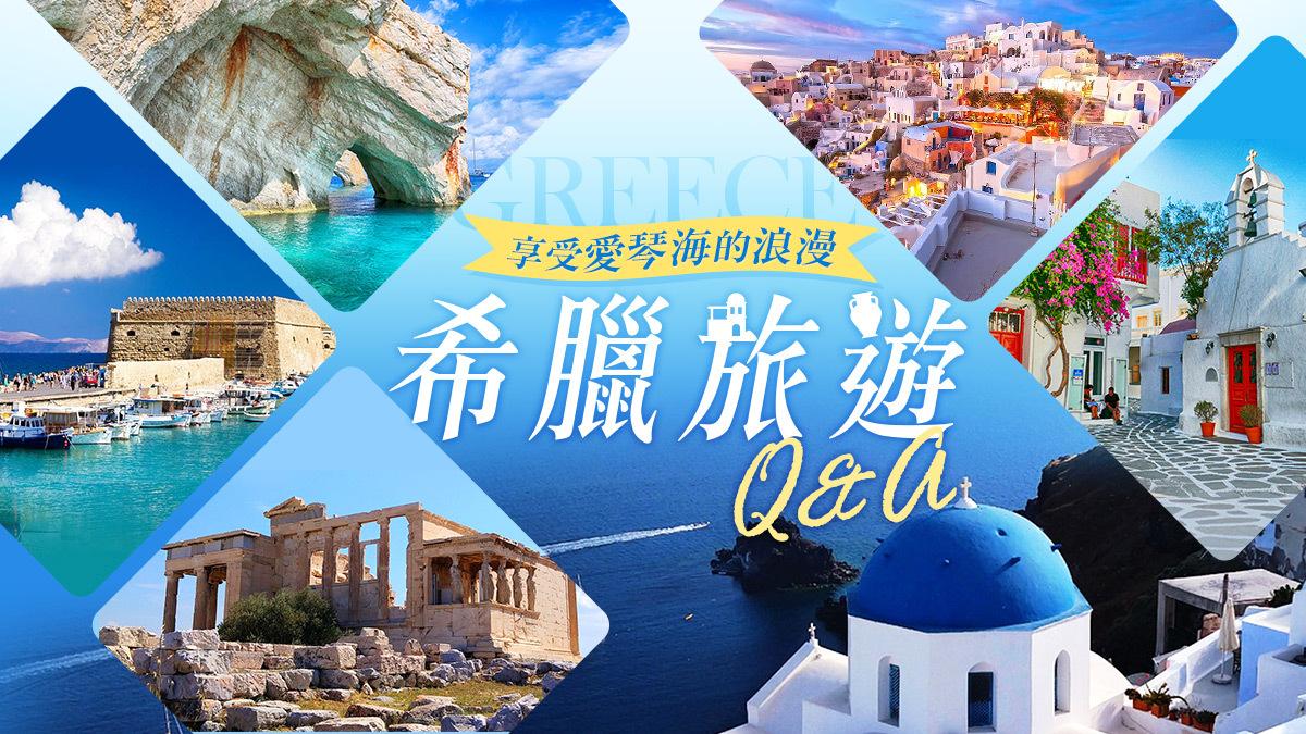 希臘旅遊|東南旅遊