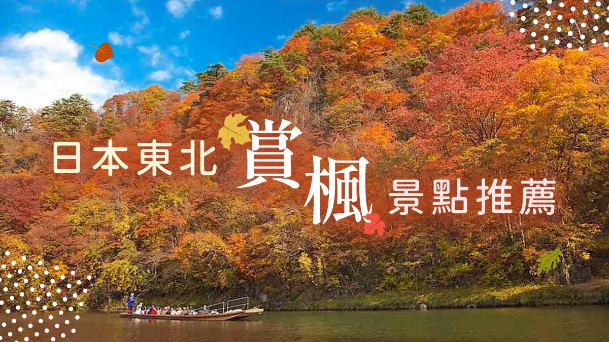 日本東北賞楓BN_1200x675|東南旅遊