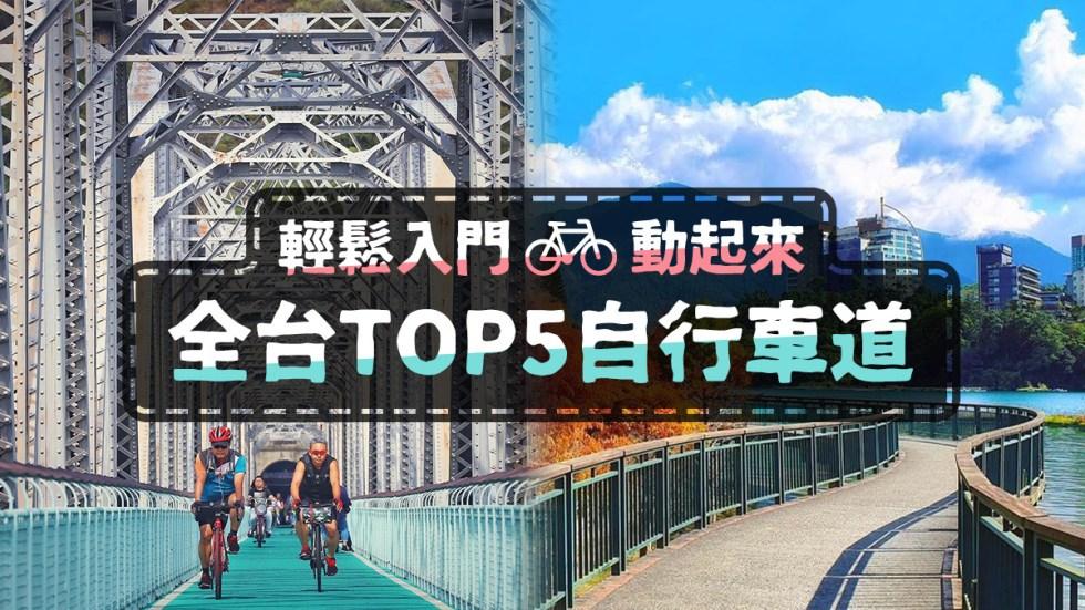 全台自行車道|東南旅遊