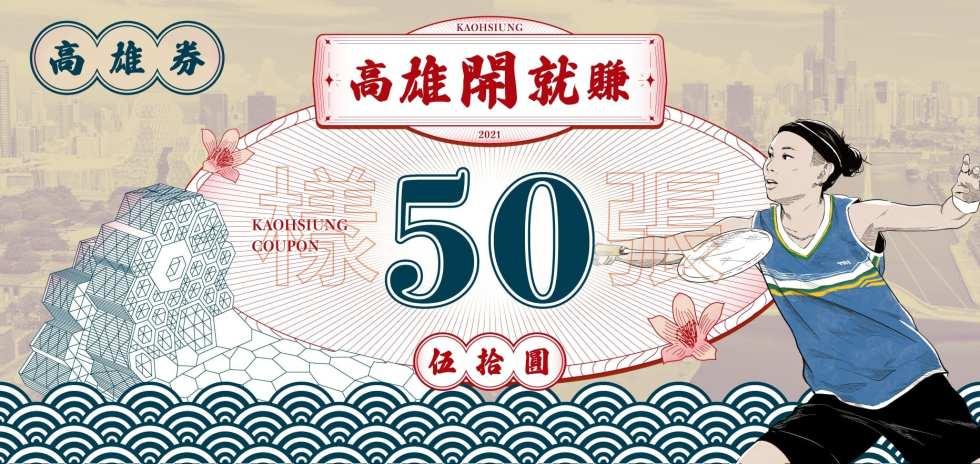 高雄券 圖片來源:高雄券官方網站