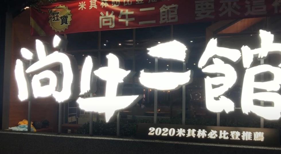 台中尚牛二館 東南旅遊
