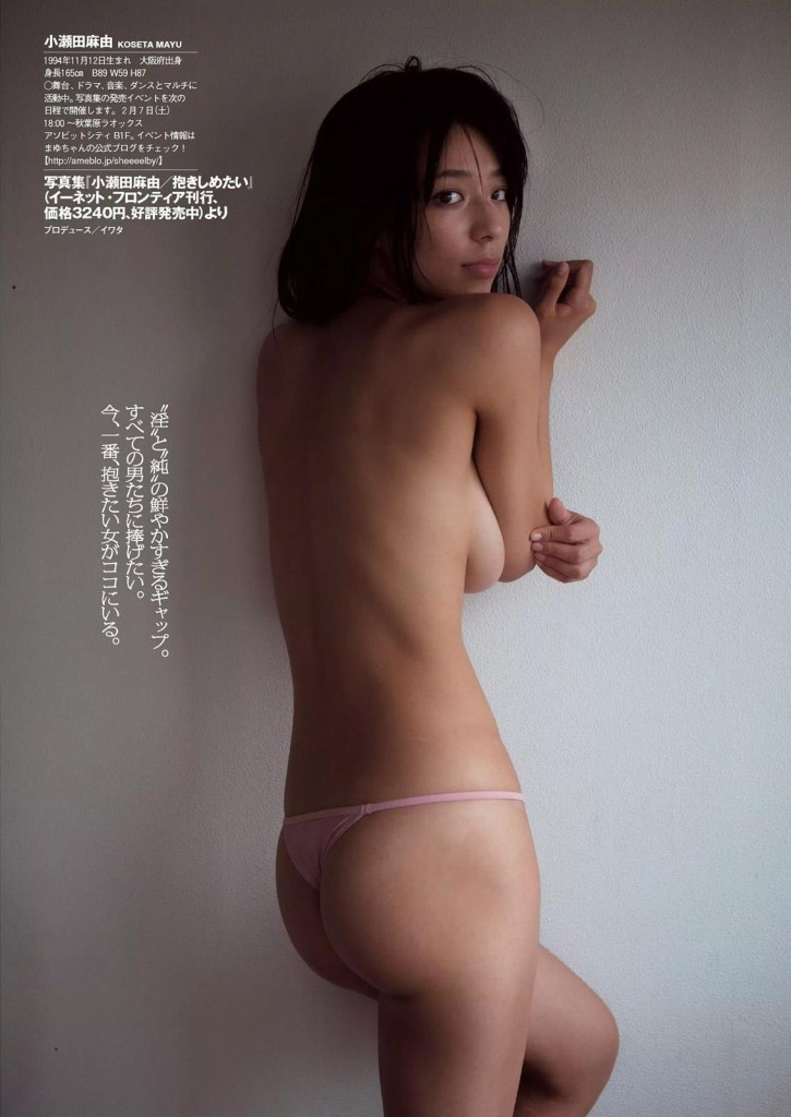 Japanese-Gravure-model-Mayu-Koseta-nude-024-from-sexvcl.net_ Japanese Gravure model Mayu Koseta nude sexy photos leaked