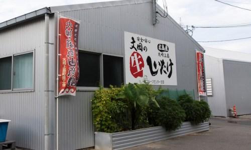 大崎上島にある文田の生しいたけ工場
