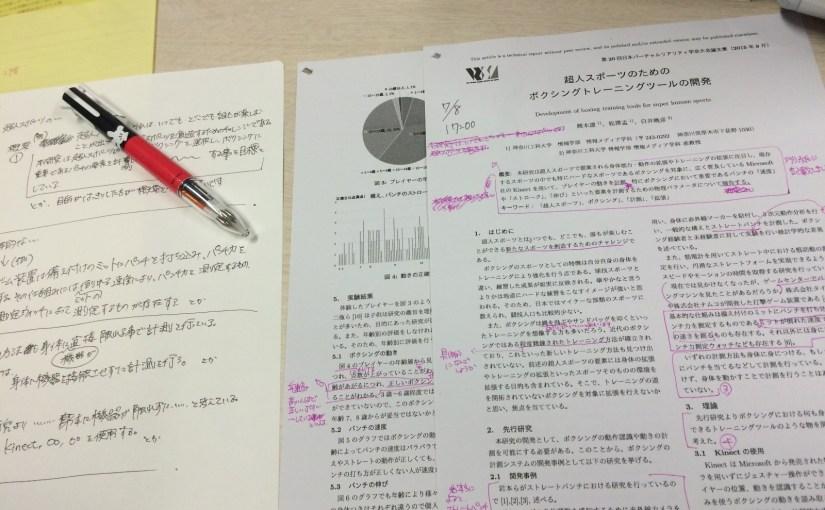 白井研究室セミナーを通して学んだこと(藤澤佳記)